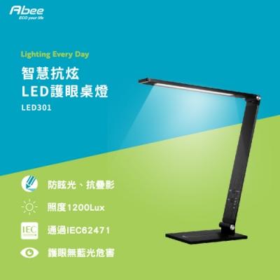 【Abee 快譯通】LED301智慧抗眩LED護眼檯燈(桌燈)