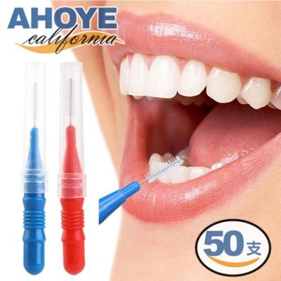 AHOYE 超細滑牙間刷 50支 牙線棒