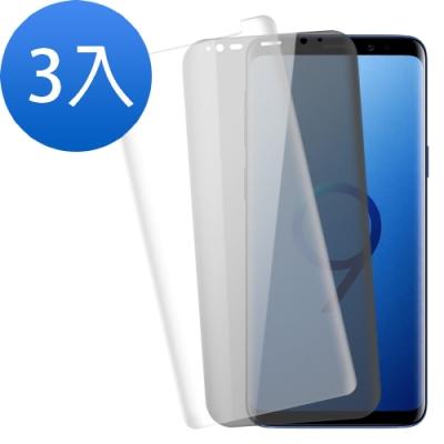 三星 S9+ 曲面 9H鋼化玻璃膜 手機螢幕保護貼-超值3入組