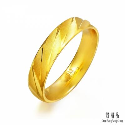 點睛品 義式風車紋黃金戒指港圍21_對戒款_計價黃金