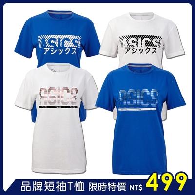 【時時樂】ASICS亞瑟士 限定$499 男女 短袖上衣 短袖T
