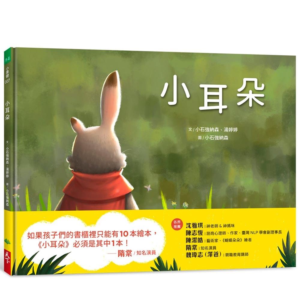 小耳朵 product image 1