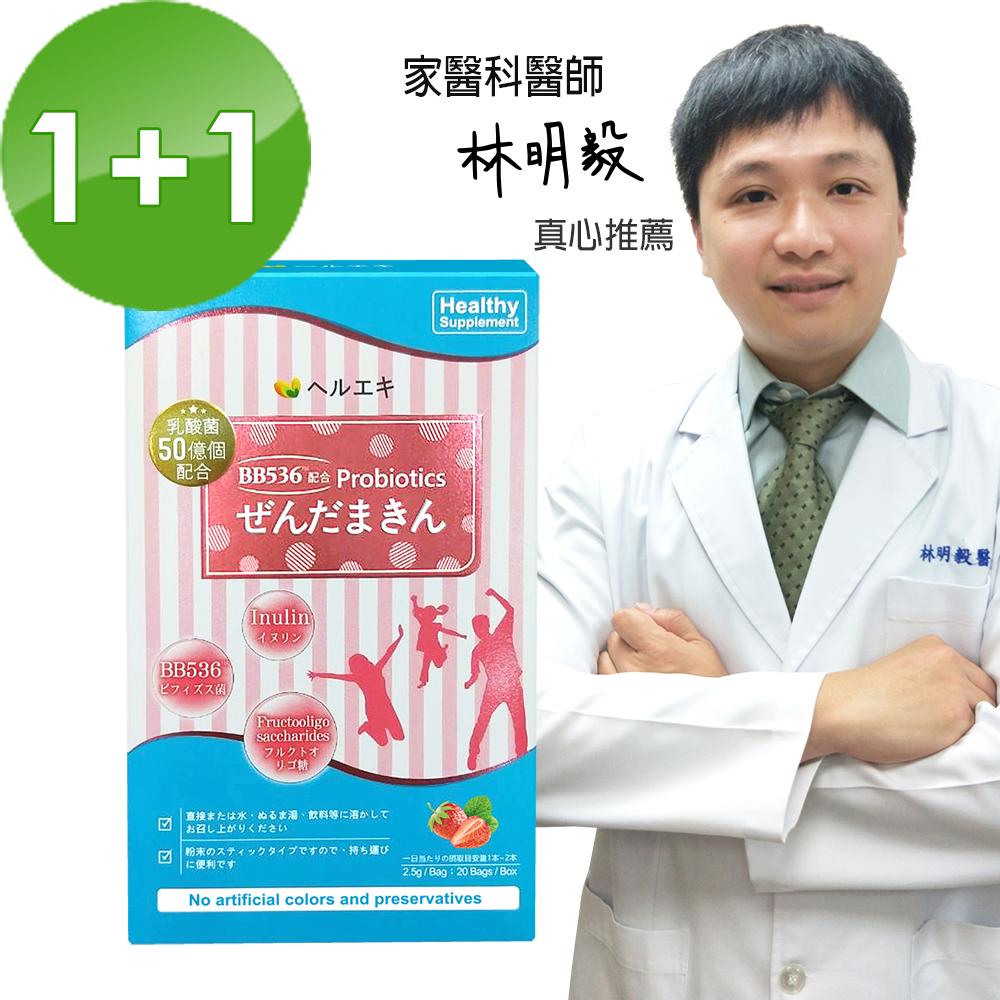 【買一送一】瑞莎代言 日本BB益生菌(草莓風味) (20包/盒)