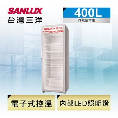 SANLUX台灣三洋 400L 直立式冷藏櫃 SRM-400RA