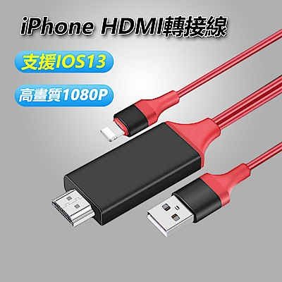 法拉利iPhone Lightning 8pin 轉HDMI數位影音轉接線FW-7575