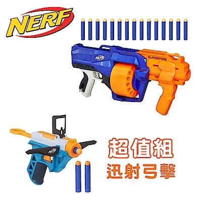 孩之寶Hasbro-NERF菁英系列殲滅者自動衝鋒槍+迅射弓擊