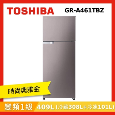 東芝 409公升 變頻電冰箱 優雅金