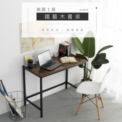 IDEA-極簡工業風鐵藝木書桌