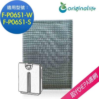 Original Life 適用Panasonic:F-P06S1-W 可水洗清淨機濾網
