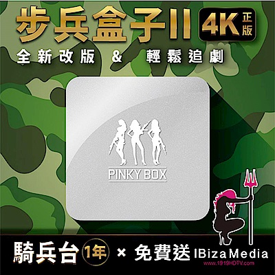 PINKY BOXII-全新二代步兵盒子4K安卓智慧電視盒