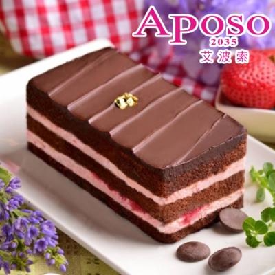 艾波索 草莓黑金磚