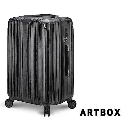 【ARTBOX】星砂之濱 20吋獨特凹槽防爆拉鍊可加大行李箱(黑銀)