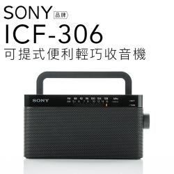 SONY 高品質收音機