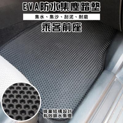 【亞克科技】EVA防水集塵踏墊 - (乘客前座一入)