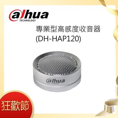 專業型高感度收音器(DH-HAP120)