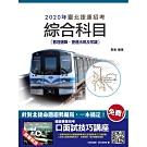 2020年臺北捷運綜合科目 (數理邏輯、捷運法規及常識) (T067G20-1)