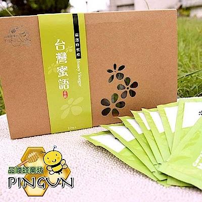品峻 蜂蜜醋隨身包(20g/包,200g/盒/10包)