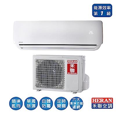 [送循環扇] HERAN 禾聯 8-10坪 變頻一級冷暖分離式冷氣 HI-G56H/HO-G56H
