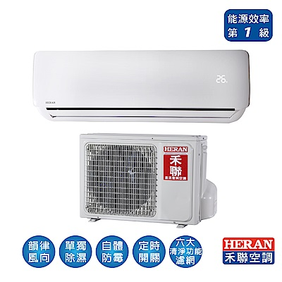 HERAN 禾聯 5-7坪 變頻一級冷暖分離式冷氣 HI-G41H/HO-G41H