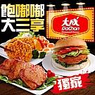【大成】獨家飽嘟嘟大三享35片組(卡啦雞腿酥x10+醬燒雞烤排x15+勁辣雞腿排x10)