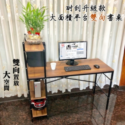 尊爵家Monarch 大面積 佐克工業風電腦桌120X48X115cm 層架書桌 雙色可選 電腦桌 洽公桌 辦公桌 工作桌 台灣製造