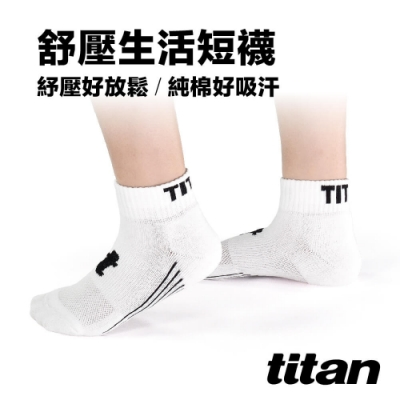 Titan太肯 4雙舒壓生活短襪_白