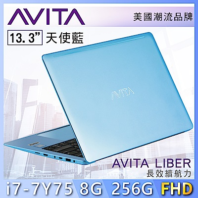 AVITA LIBER 13吋筆電 i7-7y75/8G/256GB SSD 天使藍