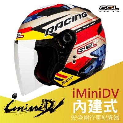【iMiniDV】SOL+DV SO-7 極速先鋒 內建式 安全帽 行車紀錄器/消金/黃紅藍