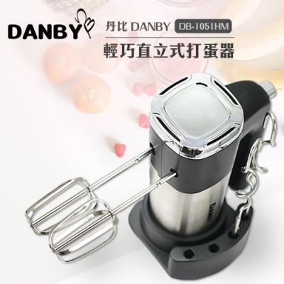 DANBY丹比手持式攪拌器DB-1051HM
