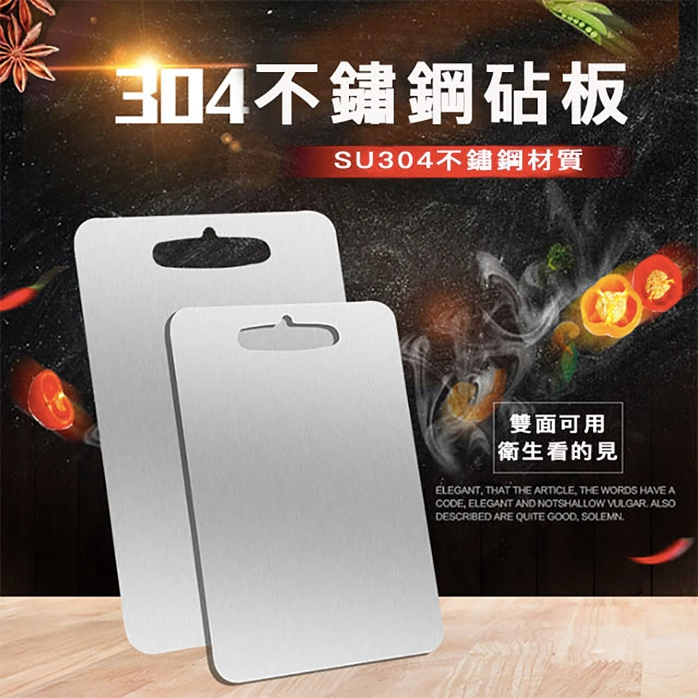 SU304不鏽鋼砧板 雙面抗菌切菜板 小 砧板/切菜板 沾板 小 29x20CM
