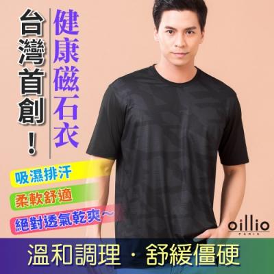 oillio歐洲貴族 健康磁石衫 短袖圓領T恤  特色花紋 吸濕急速乾 黑色