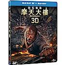摩天大樓 (BD+3D雙碟珍藏版) 藍光  BD