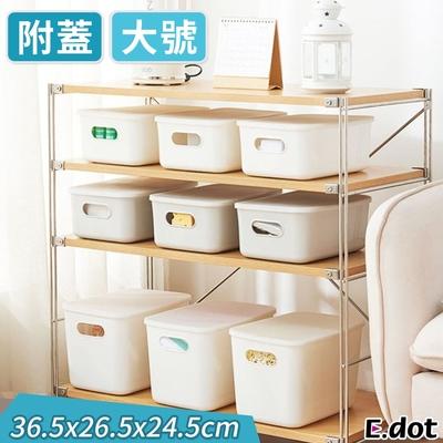 E.dot 多功能手提置物收納盒(附蓋-大號)