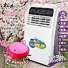 SONGEN松井 9000BTU清淨除濕移動式冷氣(SG-N295C)●加碼送掃地機器人●