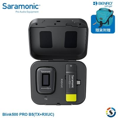 Saramonic楓笛 Blink500 Pro B5(TX+RXUC) 一對一無線麥克風套裝