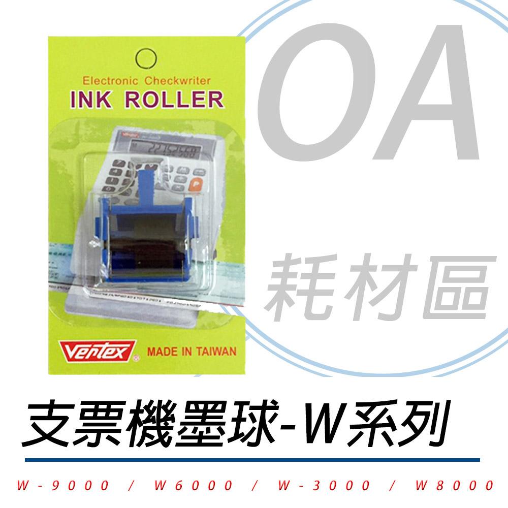 VERTEX 世尚 W系列 支票機專用墨輪 墨球 台灣製造 原廠耗材
