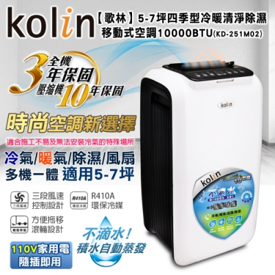 KOLIN歌林5-7坪冷暖移動式空調10000BTU(KD-251M02)
