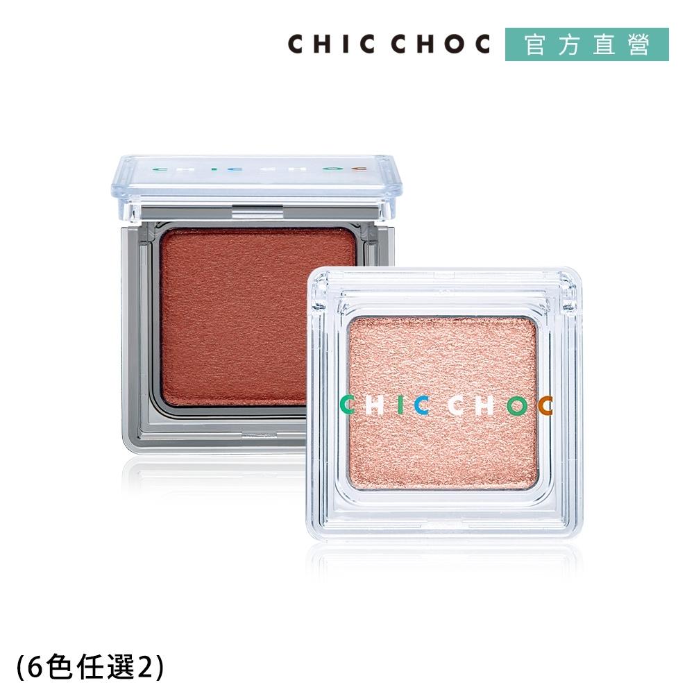 買1送1▼CHIC CHOC輕質透光/絲光眼影2.2g (6色任選)