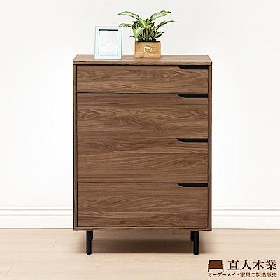 日本直人木業-WANDER胡桃木68CM四抽櫃(68x40x99cm)