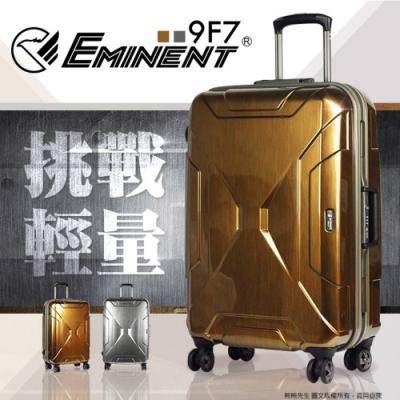 eminent 萬國通路 雙排輪 行李箱 TSA海關密碼鎖 25吋 旅行箱 9F7  送原廠託運套 (髮絲金)