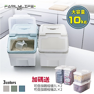 【FL生活+】獨家-10公斤全密封防蟲防潮儲米桶-送可疊加雜糧桶4入