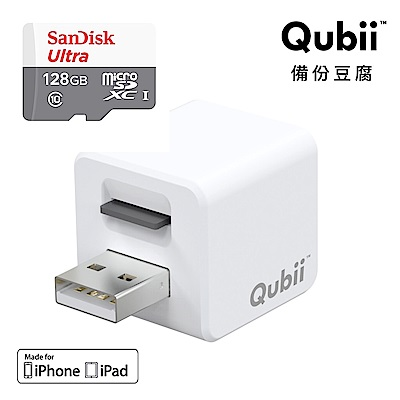 Qubii備份豆腐-充電即自動備份iPhone手機(SanDisk 128G記憶卡組)