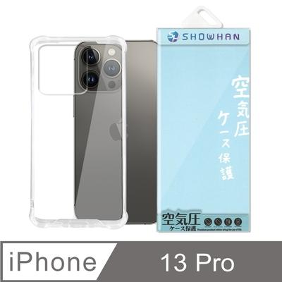 【SHOWHAN】iPhone 13 Pro 四角強化TPU矽膠+PC背板氣囊防摔空壓殼