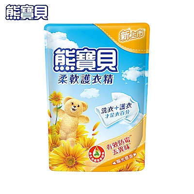 熊寶貝 柔軟護衣精補充包1.84L_陽光馨香