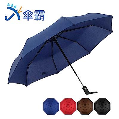 傘霸 可折疊輕巧型全自動三折傘 [限時下殺]
