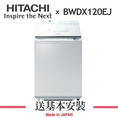 [預購 12/10出貨] HITACHI日立 12KG 日本製 變頻直立式洗脫烘洗衣機 BWDX120EJ