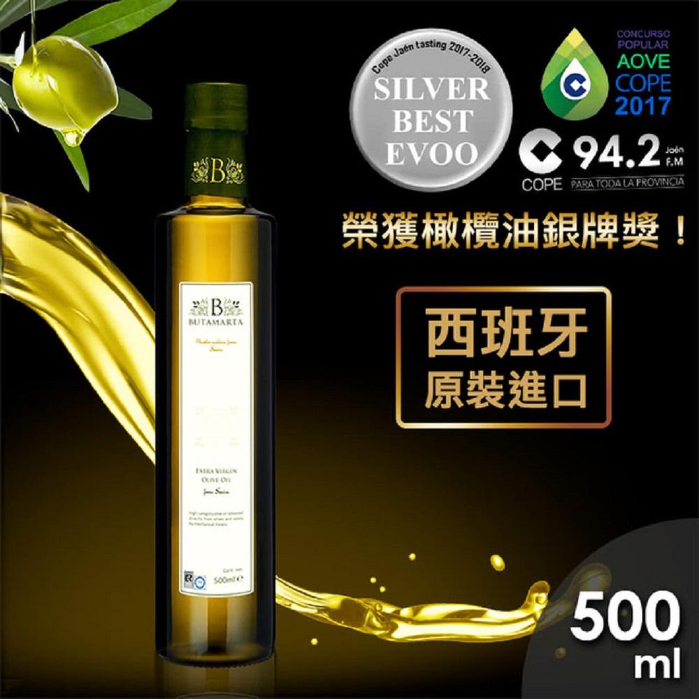Butamarta 布達馬爾它 特級冷壓初榨橄欖油500ml
