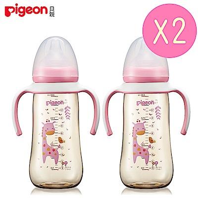 日本《Piegon 貝親》母乳實感雙把手PPSU奶瓶-LL奶嘴/長頸鹿/粉  330 mlX 2