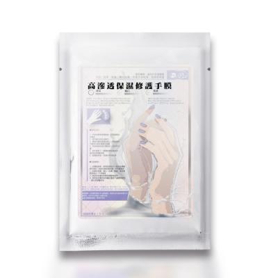 【Dr.Piz沛思藥妝】高滲透保濕修護手膜(36g/雙)-4入組