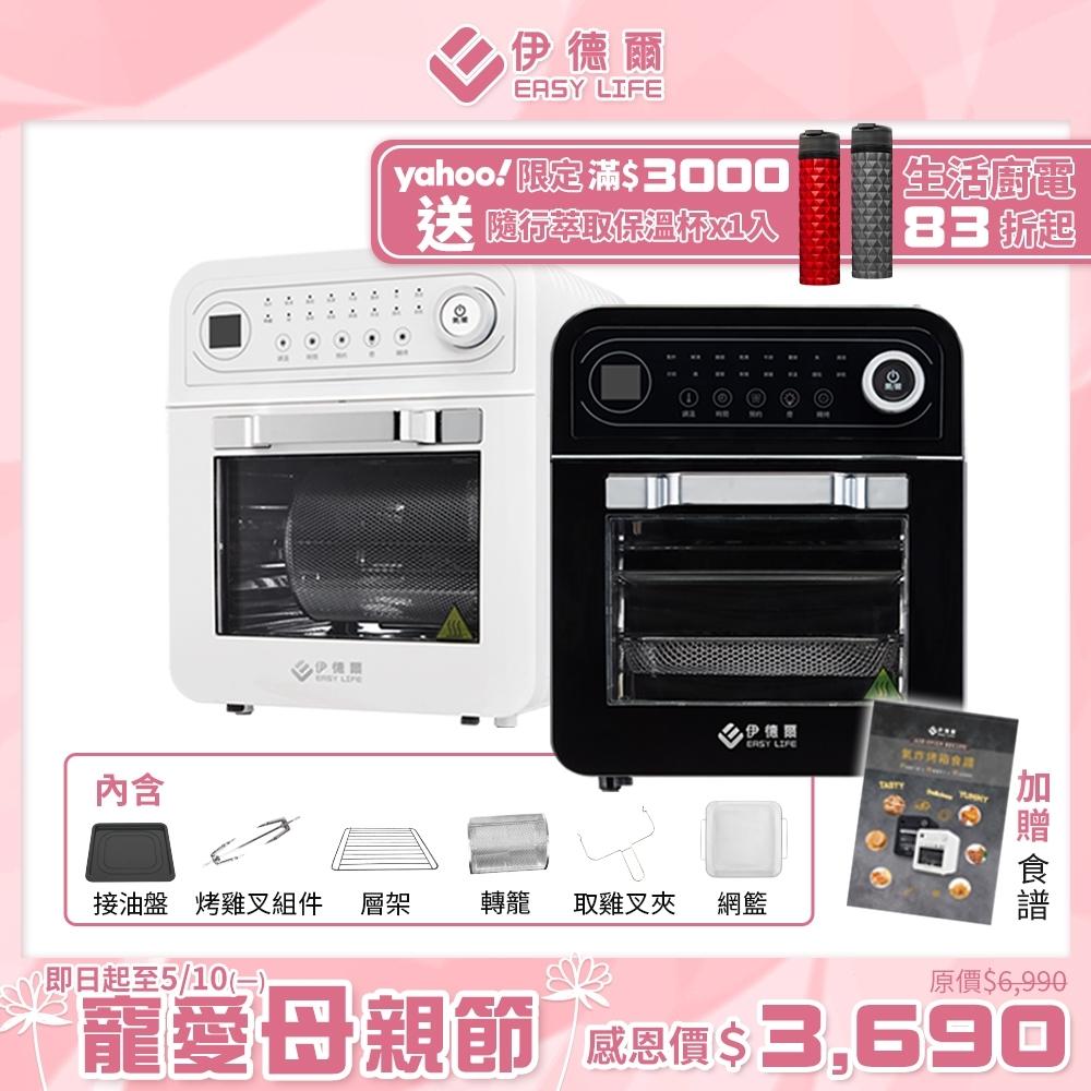 (5/1-5/31加碼送5%超贈點)EL伊德爾-智能型氣炸烤箱(EL19010) 16種智慧功能 附6種配件+氣炸食譜